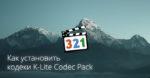 Как установить кодеки K-Lite Codec Pack