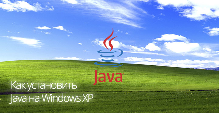 Как установить Java на Windows XP