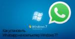 Как установить Bатсап на компьютер Windows 7