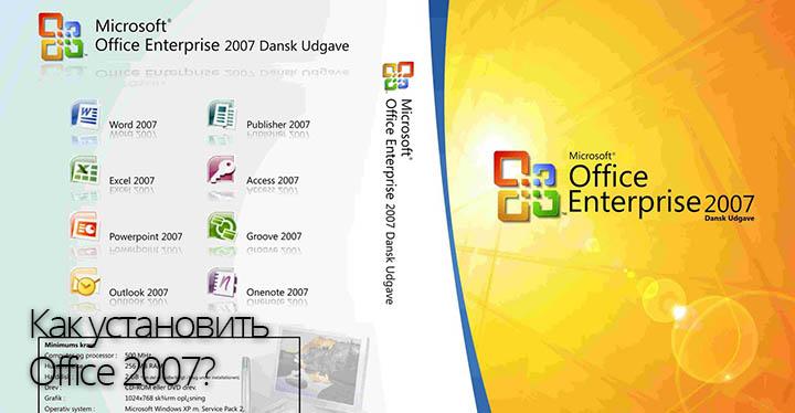 Как установить Office 2007