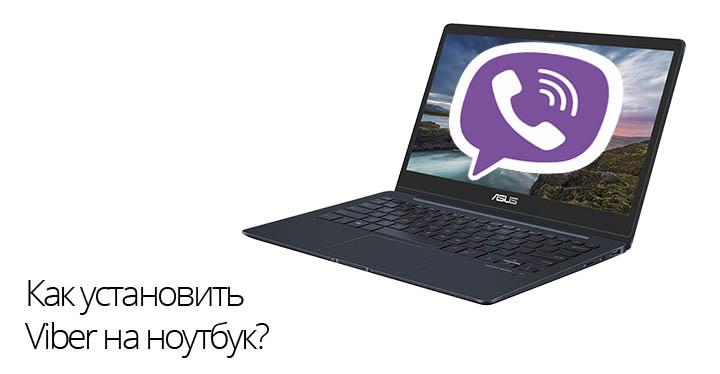 Как установить Viber на ноутбук