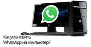 Как установить WhatsApp на компьютер