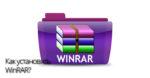 Как установить WinRAR