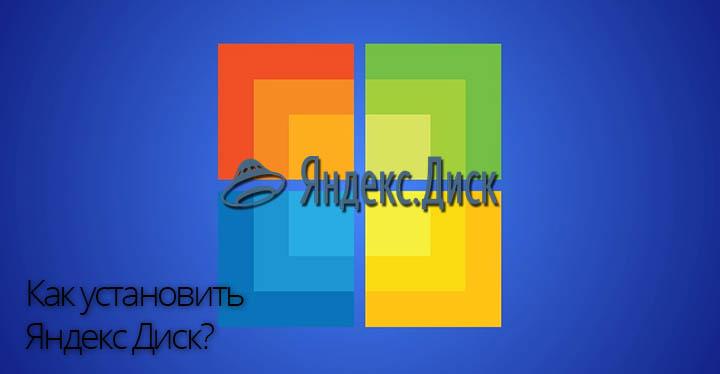 Как установить Яндекс Диск