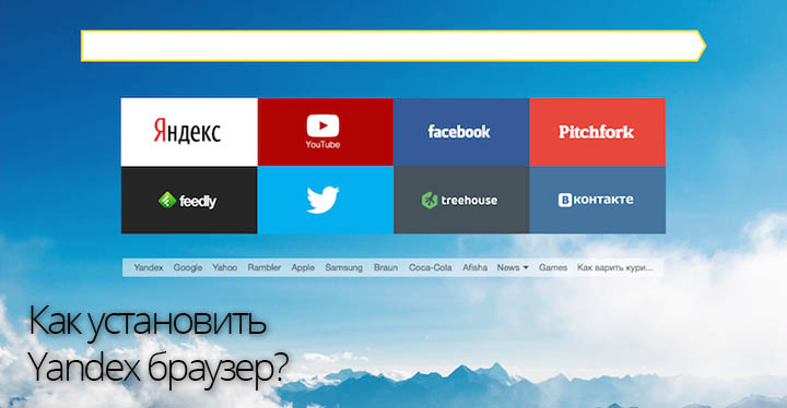 Как установить Yandex браузер