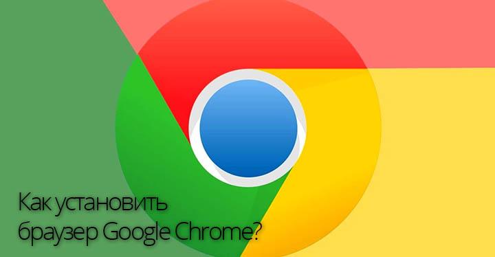 Как установить браузер Google Chrome