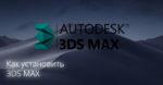 Как установить 3DS MAX
