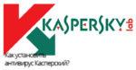 Как установить антивирус Касперский