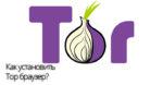 Как установить Тор браузер