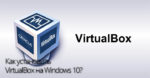 Как установить Виртуал Бокс на Виндовс 10