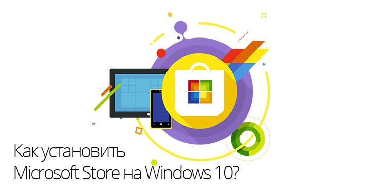 как установить microsoft store на windows 10
