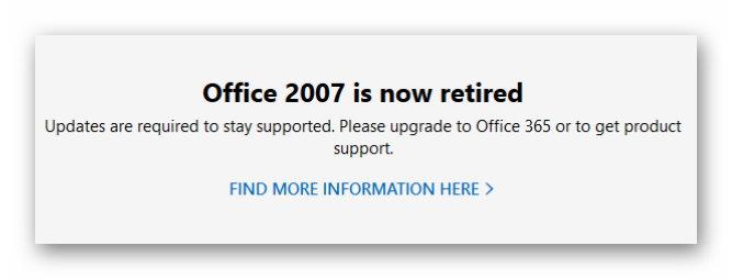 оффис 2007 на пенсии