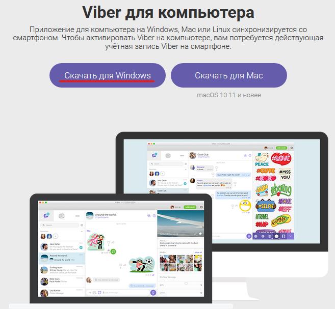 viber сайт