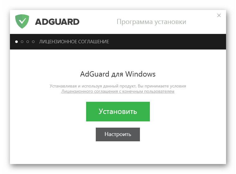 Лицензионное соглашение AdGuard