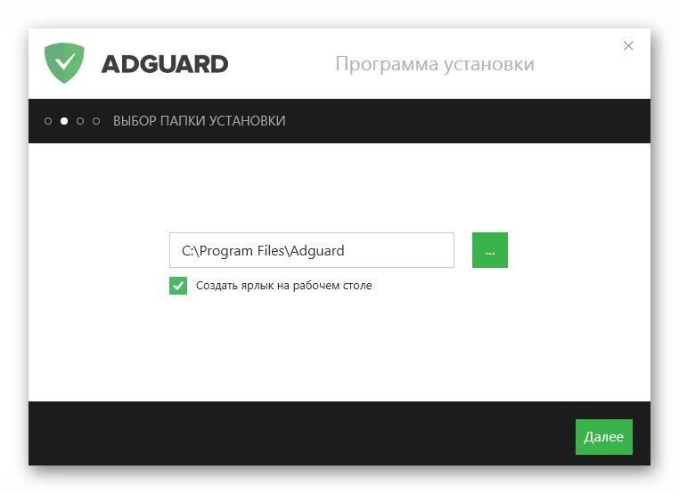 Директория AdGuard
