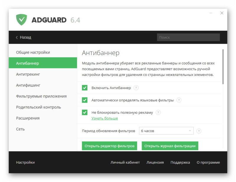 Настройки безопасности AdGuard