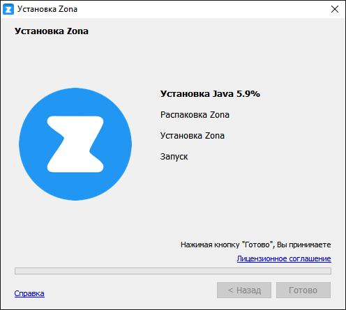 Установка программы Zona