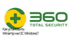 360 Total Security установить на Windows