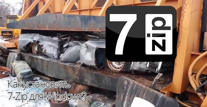 7-Zip для Windows
