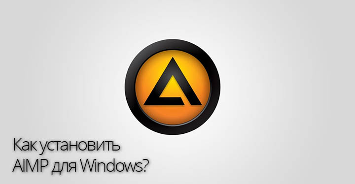 AIMP для Windows
