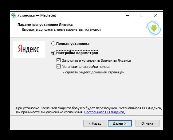 Отключение элементов Яндекс
