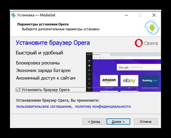 Отключение установки Opera вместе с MediaGet