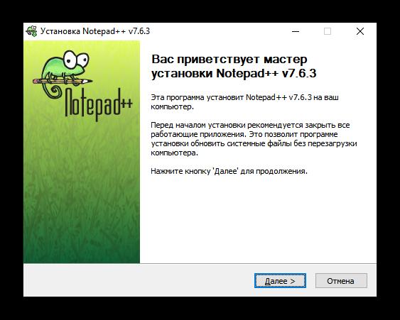 Начало установки текстового редактора