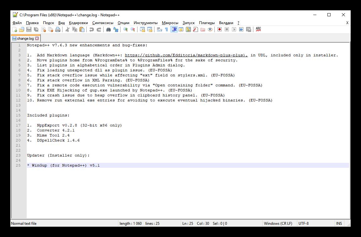 Основное окно текстового редактора