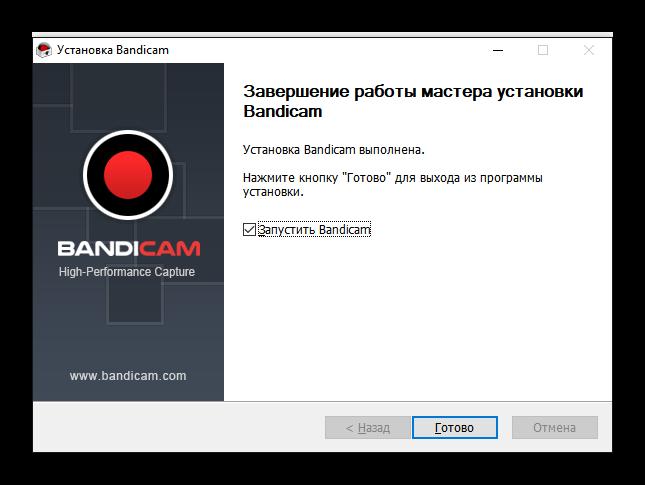 Завершение установки Bandicam