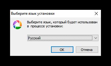 Выбор языка установки Picasa