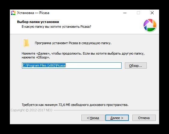 Выбор пути установки Picasa