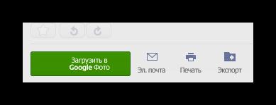Загрузка в Гугл Фото