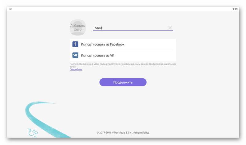 Регистрация Viber