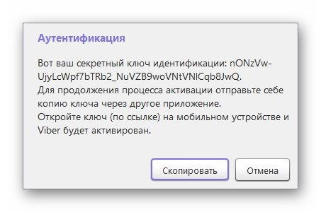 Код аутентификации Viber
