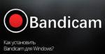 Установить Bandicam для Windows