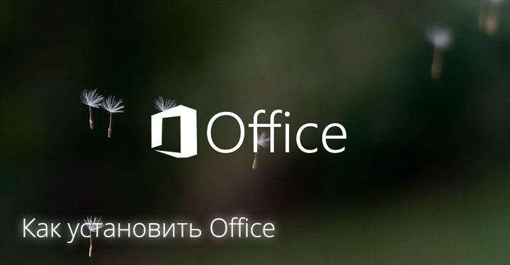 Как установить Office