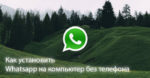 Как установить Whatsapp на компьютер без телефона