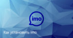 Как установить IMO