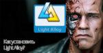 Как установить Light Alloy