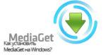 Установить MediaGet