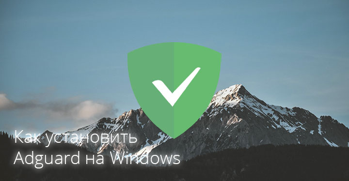 Как установить Adguard на Windows