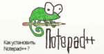 Как установить Notepad++ универсальный блокнот