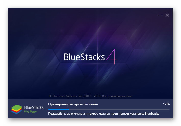 Процесс установки Bluestacks