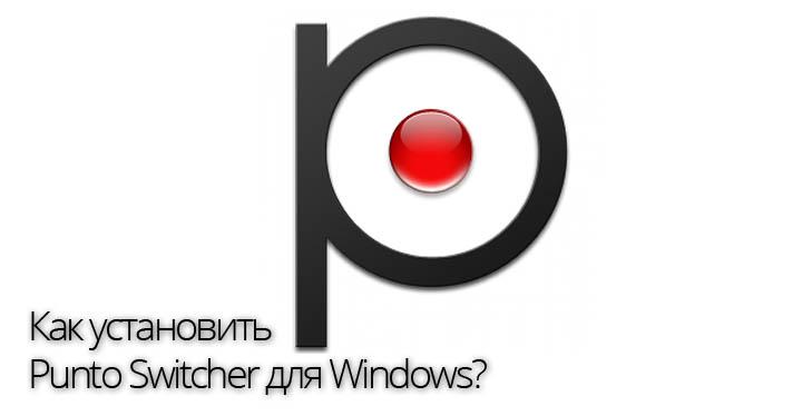 Punto Switcher для Windows