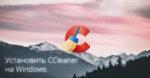 Установить CCleaner на Windows