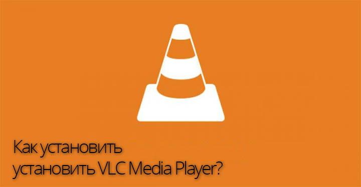 Установить VLC Media Player