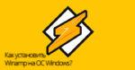 Установить Winamp на ОС Windows