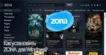 ZONA скачать для Windows