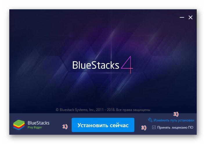 Настройки установщика Bluestacks