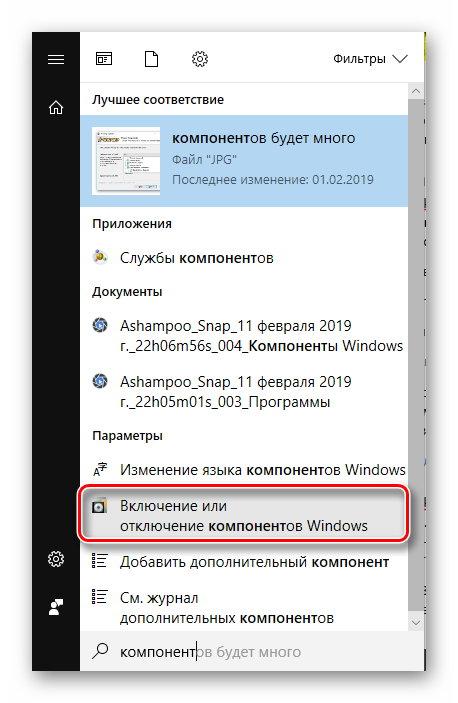 Поиск компонента на Windows